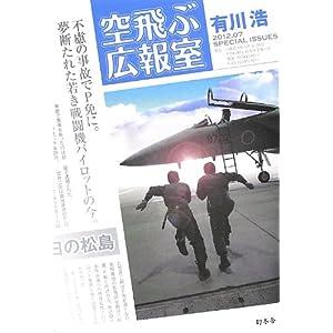 『空飛ぶ広報室』