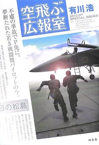 Soratobu Kohoshitsu in Japanese