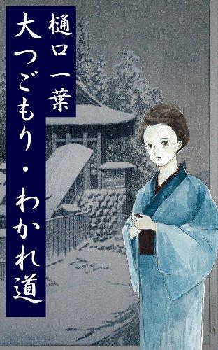 Otsugomori Wakaremichi (Japanese Edition)