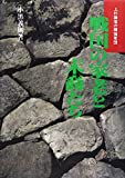Sengoku no karo to matsueitachi: Uesugi Kenshin no seikyo gundan (Japanese Edition)