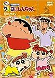 クレヨンしんちゃん TV版傑作選 第8期シリーズ 2 [DVD]