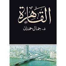 القاهرة (Arabic Edition)