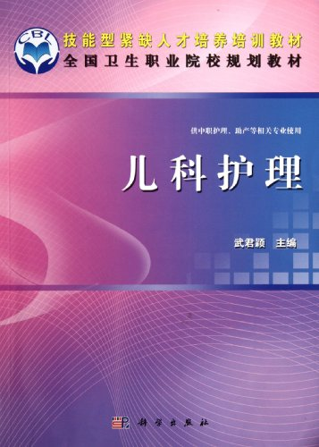 Pediatric Nursing(used by nursing , and related majors of secondary vocational school , planned textbook of national vocational medical colleges ) (Chinese Edition)