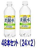 Sangaria Iga natural water carbonated water lemon 500 pet 48 sets of (24 X2)