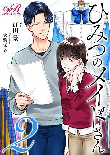 ひみつのメイドさん[2] (eロマンスロイヤル)