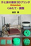 Assembling and adjusting a cheap 3D printer Printrbot -- sweat and tears (Japanese Edition)