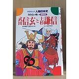 Uesugi Kenshin and Takeda Shingen - Battle of Kawanakajima (Gakken cartoon person Japanese history Muromachi period) (1981) ISBN: 4050040514 [Japanese Import]