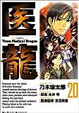 Iryu - Team Medical Dragon Vol.20 [In Japanese]