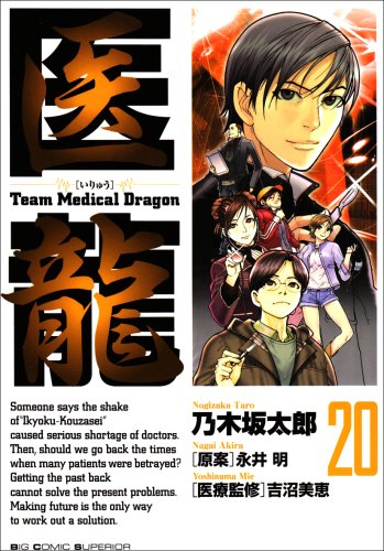 Iryu - Team Medical Dragon Vol.20 [In Japanese]