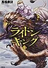ライドンキング ~7巻 (馬場康誌)