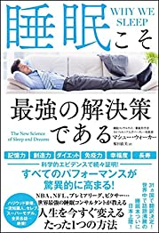 睡眠こそ最強の解決策であるの書影
