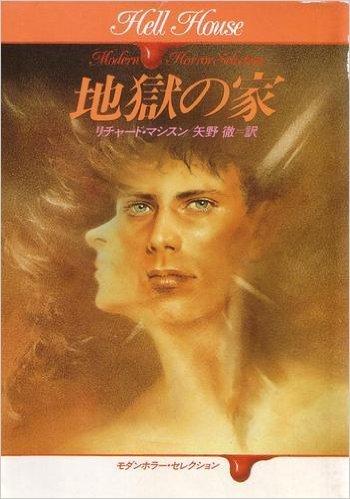 地獄の家 (ハヤカワ文庫 NV 148 モダンホラー・セレクション)