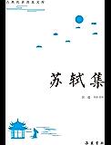古典名著普及文库:苏轼集