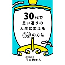 SANJUUDAIDEOMOIDOORINIJINSEIWOKAERUROKUJUUKYUUNOHOUHOU (Japanese Edition)