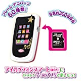 Aikatsu! Eye cutlet smart phone dedicated software Idol special training Hen (japan import)
