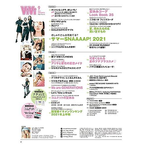 ViVi 2021年9月号 付録