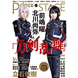 Prince of STAGE Vol.11