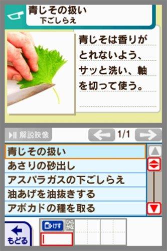 Sekai no Gohan Shaberu! DS Oryouri Navi [Japan Import]