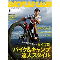 BiCYCLE CLUB 最新号 サムネイル