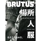 BRUTUS 2017年10/1号 小さい表紙画像