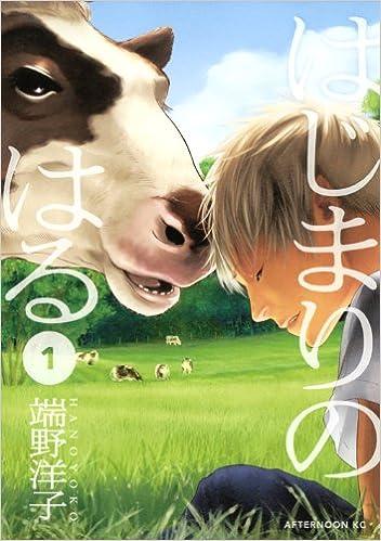[端野洋子] はじまりのはる 第01巻