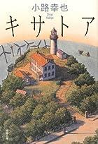 キサトア (文春文庫)