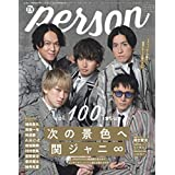 TVガイド PERSON Vol.100