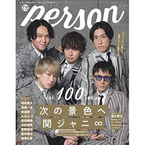 TVガイド PERSON Vol.100 表紙画像