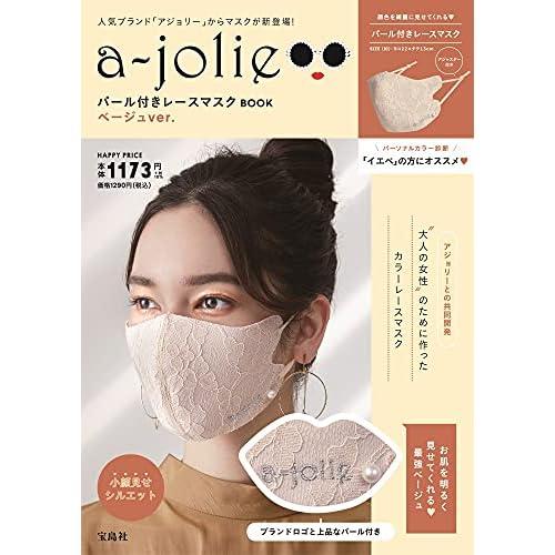 a-jolie パール付きレースマスク BOOK ベージュ ver. 画像