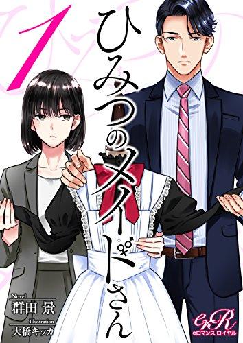 ひみつのメイドさん[1] (eロマンスロイヤル)
