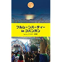 Full Moon Party in Koh Phangan (Japanese Edition)