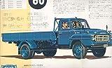 1960 Isuzu Model TX 3-6Ton Dump Van Truck Fire