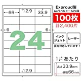 【Amazon.co.jp限定】Exproud製 FBA適合ラベルシート A4 24面 33.9x66mm (100シート)