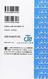 JOJO'S BIZARRE ADVENTURE Vol.49 ( Japanese Edition )