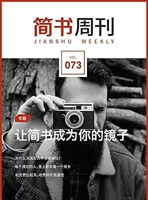 简书周刊073:让简书成为你的镜子.pdf