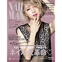 NAIL MAX 表紙画像 サムネイル