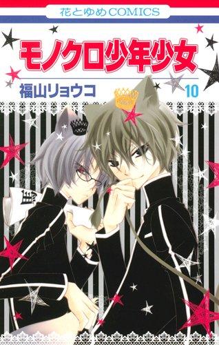 モノクロ少年少女 第10巻 (花とゆめCOMICS)