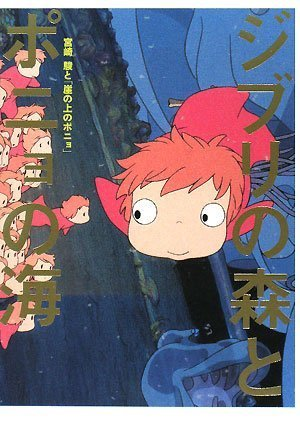 Ponyo on the Cliff by the Sea and the sea Ponyo Hayao Miyazaki of Studio Ghibli and forest (2008) ISBN: 4048542257 [Japanese Import]