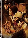 THE CROSSING PART 1 / 2014 / Directed by John Woo / DVD / Region 3 / English Subtitled ***
