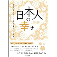 A Blessing of Japanese: Teachings of Jesus Brought by Ancient Israel (Sakura Shinsho) (Japanese Edition)