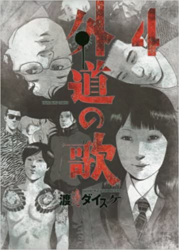 外道の歌 第01-04巻 [Gedo no Uta vol 01-04]
