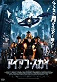 Movie - Iron Sky [Japan DVD] DZ-470