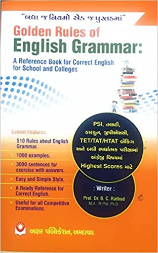 Amazon in: Buy GOLDEN RULES OF ENGLISH GRAMMER Book Online