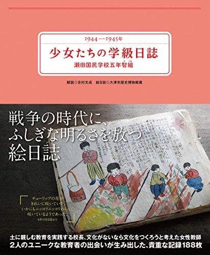 1944~1945年 少女たちの学級日誌 瀬田国民学校五年智組