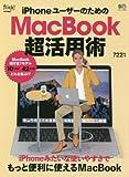 iPhoneユーザーのための MacBook超活用術 (エイムック 3615)