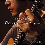 ~リラ冷えの街から~ Guitar Recital in Sapporo
