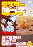 Maki encore publication of the cake specially made formula kid taste! Eat art Mr. Ajikko (Platinum Comics) (2013) ISBN: 4063777685 [Japanese Import]