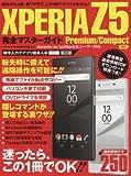 XPERIA Z5完全マスターガイド―迷ったら、この1冊でOK!! (英和MOOK らくらく講座 231)