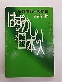 恥ずかしい日本人~海外旅行への...