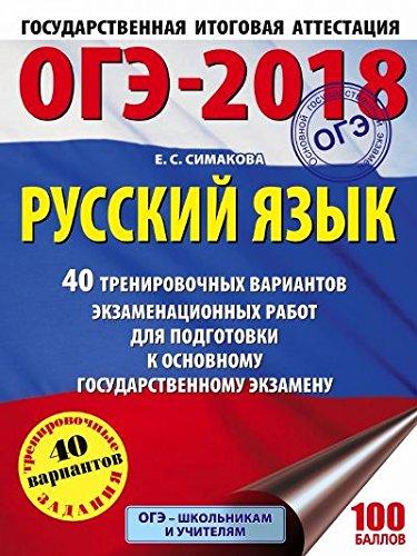 Download OGe-2018. Russkii iazyk. 40 trenirovochnykh variantov ekzamenatcionnykh rabot dlia podgotovki k osnovnomu gosudarstvennomu ekzamenu ebook